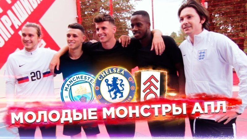 МОЛОДЫЕ ЗВЕЗДЫ ИЗ АПЛ VS 2DROTS ft. Ryan Sessegnon, Phil Foden, Mason Mount