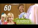 Семейные обстоятельства. 60 серия 2013. Мелодрама @ Русские сериалы