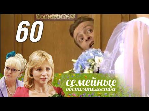 Семейные обстоятельства. 60 серия (2013). Мелодрама @ Русские сериалы
