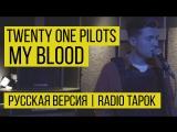 twenty one pilots: My Blood (Cover by Radio Tapok   на русском)