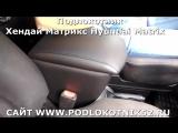 Подлокотник Хендай Матрикс Hyundai Matrix ОБЗОР УСТАНОВКА