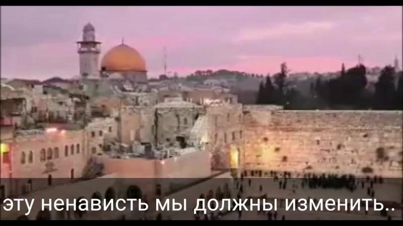 Друзья, а ведь завтра 9 Ава... Я подготовил вам крик души одного Равина Израиля, о важности прощения и любви в канун этого дня..