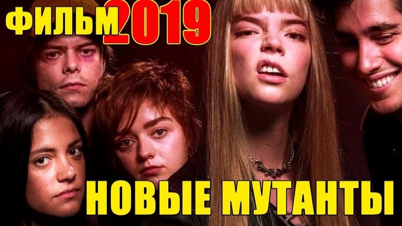 фильм Новые мутанты 2019 смотреть кино новинки онлайн в хорошем качестве
