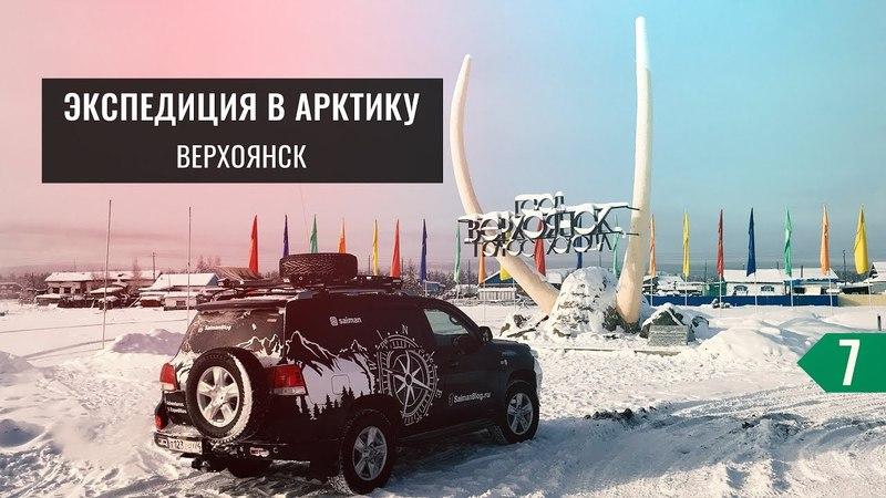 Экспедиция в Тикси 7 Полюс Холода Верхоянск Экскурсия в музей Факты о Сталинских лагерях ГУЛАГа