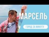 Город за минуту II Марсель II Виктор Лобанов