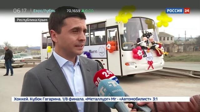 Новости на Россия 24 • Депутаты Госдумы помогли крымской школе приобрести автобус для учеников