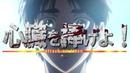 【三期放送決定記念MAD】Attack on titan×Dedicate your heart! Shinzou wo Sasageyo!full  進撃の巨人×心臓を捧げ