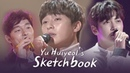 [Yu Huiyeol's Sketchbook] Singing Actors - Park Seo Joon, Ji Chang Wook, Gong Yoo..