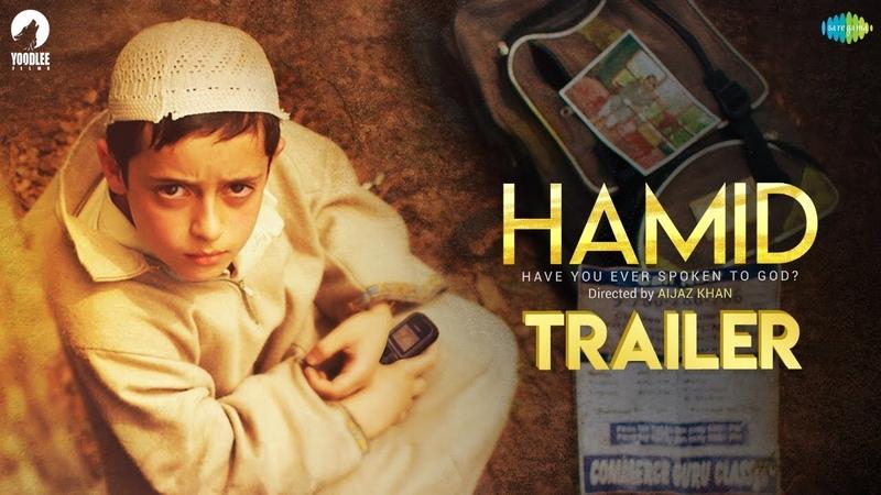 Hamid | Trailer | MAMI | Aijaz Khan | Talha Arshad Reshi, Rasika Dugal, Vikas Kumar, Sumit Kaul