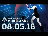[Игровые новости] Ещё Больше Минералов 8.05.2018