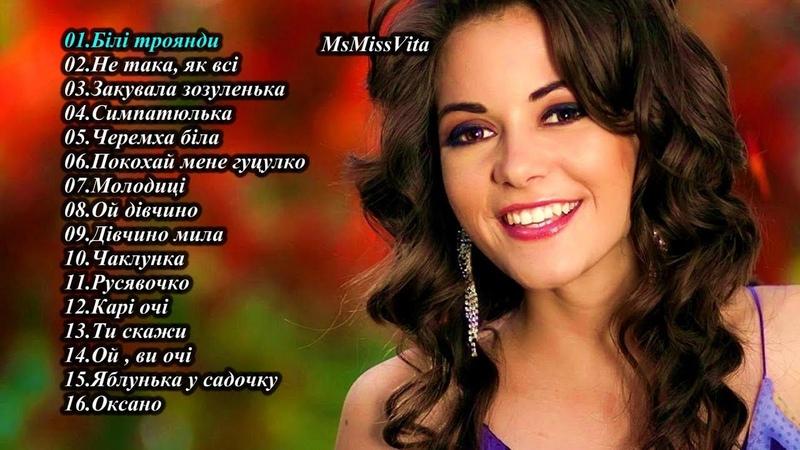 Українські пісні - Збірка Веселих Пісень (Українська Музика), весільні пісні