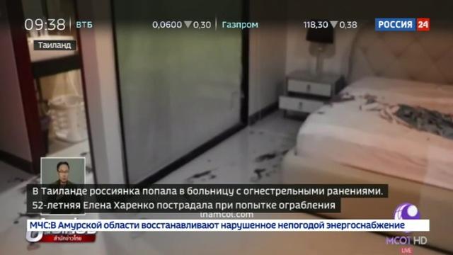 Новости на Россия 24 • Россиянку ранили в Таиланде при ограблении