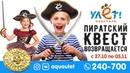 Пиратский квест в аквапарке Улёт