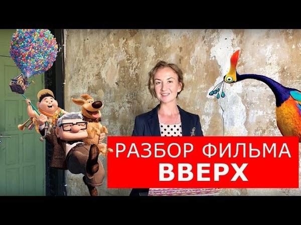 Разбор мультфильма Вверх Английский по фильмам Английский для путешествий