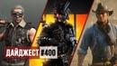 Переиздание Command Conquer и рекорды Call of Duty: дайджест 400