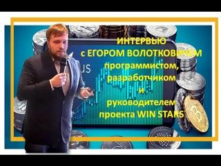 ICO Winstars интервью с разработчиком (CEO) Egor Volotkovich Прямой эфир