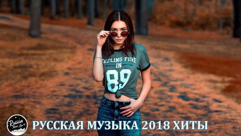 РУССКАЯ МУЗЫКА 2018 ХИТЫ 🔊RUSSISCHE MUSIK 2018 | RUSSIAN MIX 9