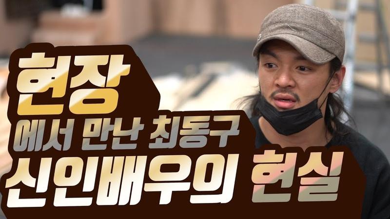 [신인탐구생활](연)극한직업 최동구편! 하라는 연기는 안하고 2탄!!