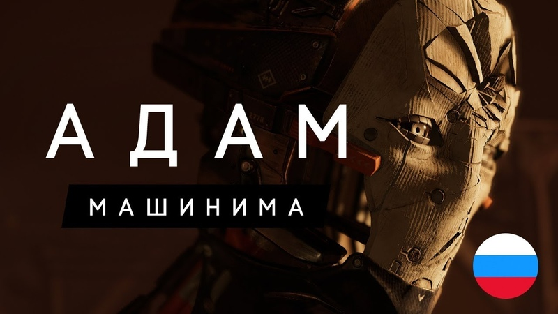 🎬 ADAM АДАМ, части 1-3 (2017, русский дубляж)