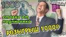 РОЗЫГРЫШ 1000 РУБЛЕЙ / СТАВКА ОТ ПОДПИСЧИКА / ВИТЯЗЬ - ЛОКОМОТИВ ПРОГНОЗ / SPORTBET44