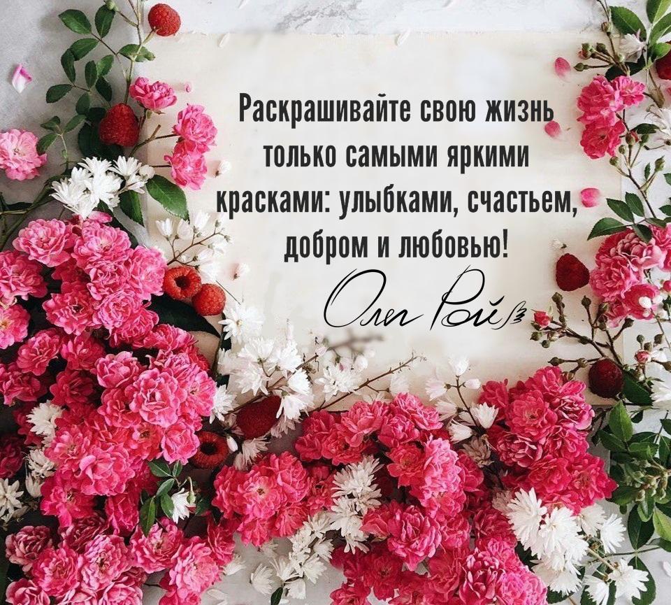 Красивые фразы в открытку с цветами, открытки фото онлайн