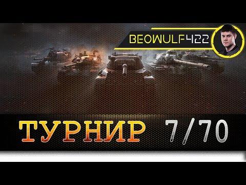 Турик 7 70 18 Отсосали за 5 минут BEOWULF422 КОРМ2
