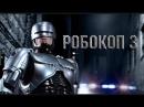 Robocop Робокоп 3 Фильм 1992 Год Провосудие Последняя Глава Концовка Фильма