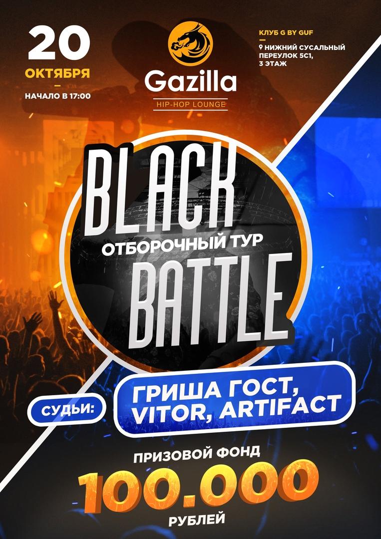 Афиша 20 ОКТЯБРЯ / BLACK BATTLE / МОСКВА