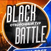 20 ОКТЯБРЯ | BLACK BATTLE | МОСКВА