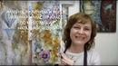 Камень, ржавчина и блеск: открытый вебинар и мастер-класс по микс медиа декору Натальи Жуковой