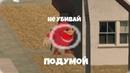 АНТИХАЙТ 3 МЕЛОДИЧНО И НАГИБНО