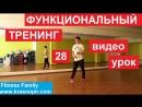 Функциональный тренинг 28 (Продвинутый уровень)