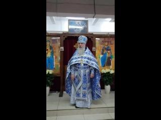 Неделя 20-я по Пятидесятнице. Покров Пресвятой Владычицы нашей Богородицы и Приснодевы Марии. Проповедь протоиерея Геннадия Мака