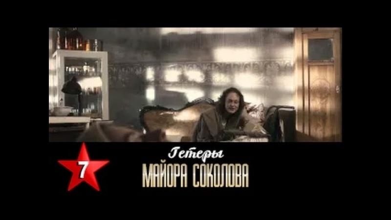 7.Гетеры майора Соколова (2014)
