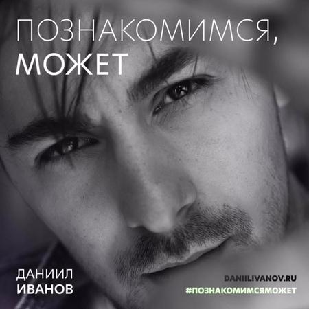 Даниил Иванов- Познакомимся, может