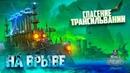 Операция Спасение Трансильвании В ПЯТЬ КОРАБЛЕЙ! НА 5 ЗВЕЗД! ХАРДКОР - ⚓ World Of Warships 16