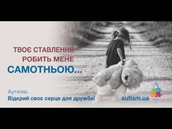 Аутизм Соціальний ролик на підтримку батьків дітей з аутизмом