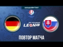 Германия- Словакия. Повтор матча 18 финала Евро 2016 года