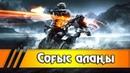Battlefield 3. Соғыс алаңы.