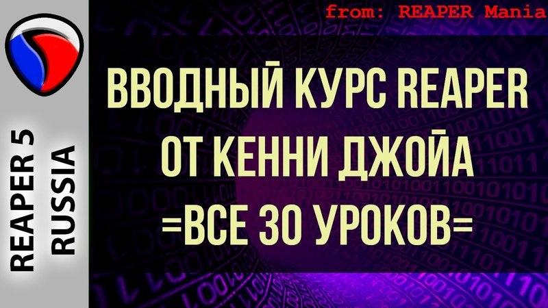 Вводный курс REAPER от Кенни Джойа ВСЕ УРОКИ