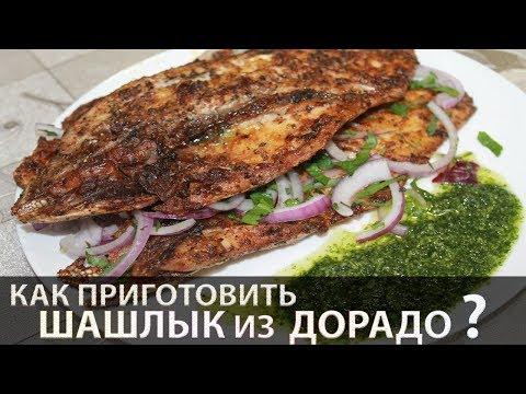 Шашлык из рыбы Дорадо с соусом из тархуна Шашлык из дорадо самый вкусный шашлык из рыбы