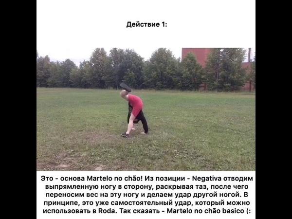 Capoeira technique. Special summer Ep.24 Martelo no chão (Мартелу ну щау) - молот на полу!