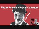 Чарли Чаплин - Король комедии. Charlie Chaplin - The King of Comedy