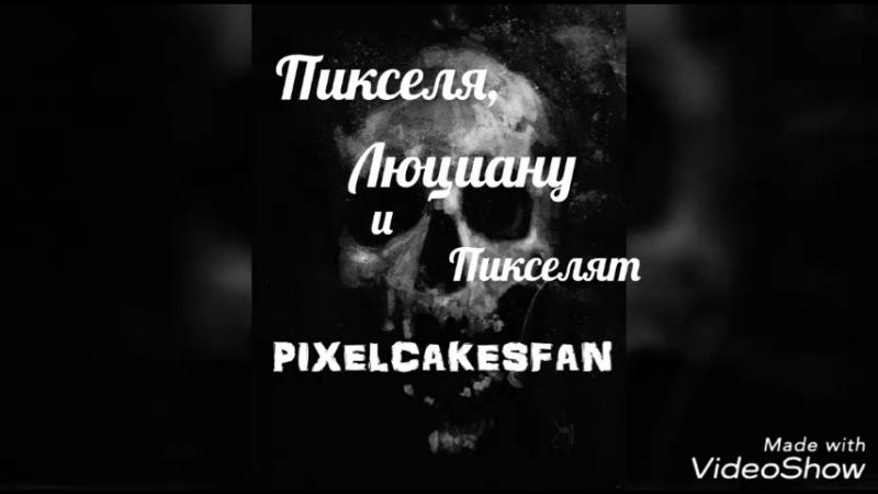 Поздравление PixelCakesFan с 15К от подписчицы Елизаветы Еркиной