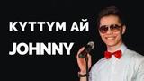 Джонни - К