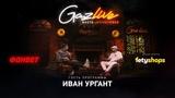 GAZLIVE | Иван Ургант (#РР)