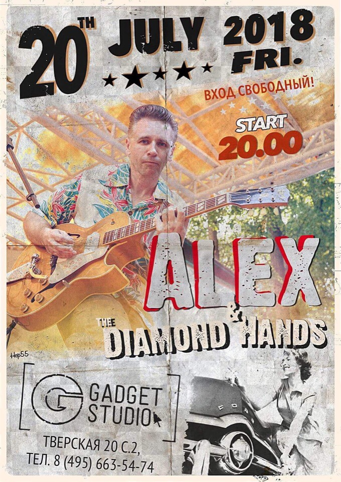 20.07 The Diamond Hand в клубе Gadget Studio!