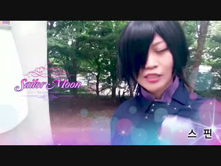 SAILOR MOON COSPLAY | The Stage A Sailor Moon Fan musical Spin as Sailor Pluto greetings