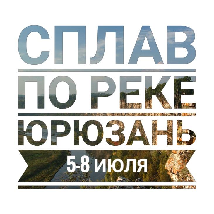 Афиша Самара 5-8 ИЮЛЯ СПЛАВ ПО РЕКЕ ЮРЮЗАНЬ