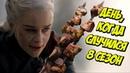 Игра престолов 8 сезон одной сценой спойлеры, спойлеры, спойлеры Переозвучка